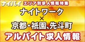 ナイトワーク-京都・祇園、先斗町-アルバイト求人情報