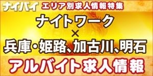 ナイトワーク-兵庫・姫路、加古川、明石-アルバイト求人情報