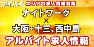 ナイトワーク-大阪・十三、西中島-アルバイト求人情報