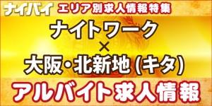 ナイトワーク-大阪・北新地(キタ)-アルバイト求人情報
