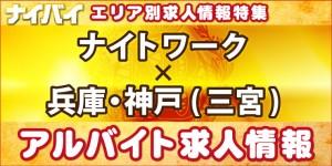 ナイトワーク-兵庫・神戸(三宮)-アルバイト求人情報