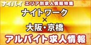 ナイトワーク-大阪・京橋-アルバイト求人情報