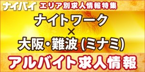 ナイトワーク-大阪・難波(ミナミ)-アルバイト求人情報