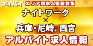 ナイトワーク-兵庫・尼崎、西宮-アルバイト求人情報
