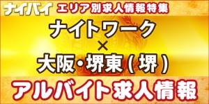 ナイトワーク-大阪・堺東(堺)-アルバイト求人情報
