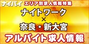 ナイトワーク-奈良・新大宮-アルバイト求人情報