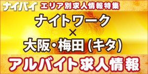 ナイトワーク-大阪・梅田(キタ)-アルバイト求人情報