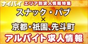 スナック・パブ-京都・祇園、先斗町-アルバイト求人情報
