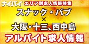 スナック・パブ-大阪・十三、西中島-アルバイト求人情報