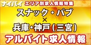 スナック・パブ-兵庫・神戸(三宮)-アルバイト求人情報