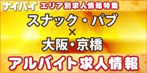 スナック・パブ-大阪・京橋-アルバイト求人情報