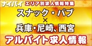 スナック・パブ-兵庫・尼崎、西宮-アルバイト求人情報