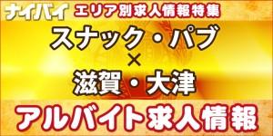 スナック・パブ-滋賀・大津-アルバイト求人情報