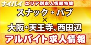 スナック・パブ-大阪・天王寺、西田辺-アルバイト求人情報