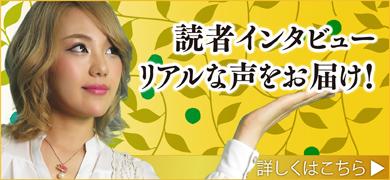 ナイバイ読者インタビュー