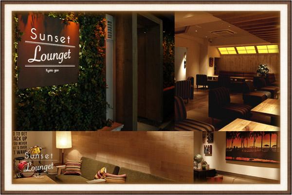 Sunset Lounget(サンセットラウンジェット)・祇園