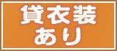 貸衣装/制服あり