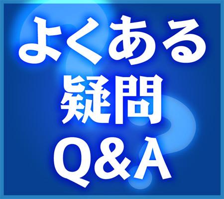 よくある疑問Q&A