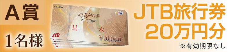 A賞JTB旅行券20万円分1名