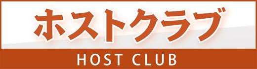 求人情報をホストクラブから検索