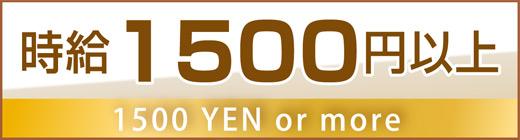 求人情報を時給1500円以上から検索