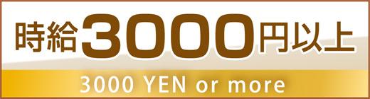 求人情報を時給3000円以上から検索