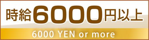 求人情報を時給6000円以上から検索