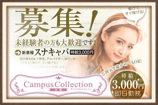 Campus Collection(キャンパスコレクション)・加古川のメイン画像