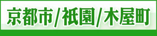 求人情報を京都市/祇園/木屋町から検索