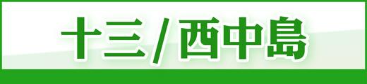 求人情報を十三/西中島から検索