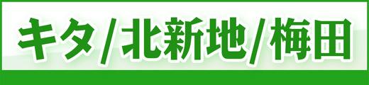 求人情報をキタ/北新地/梅田から検索