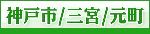 求人情報を神戸市/三宮/元町から検索