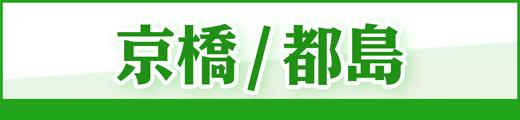 求人情報を京橋/都島から検索