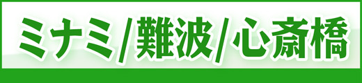 求人情報をミナミ/難波/心斎橋から検索