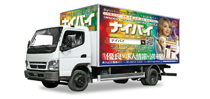 ナイバイの宣伝トラック