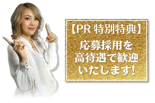 【PR特別特典】応募採用で高待遇歓迎いたします!
