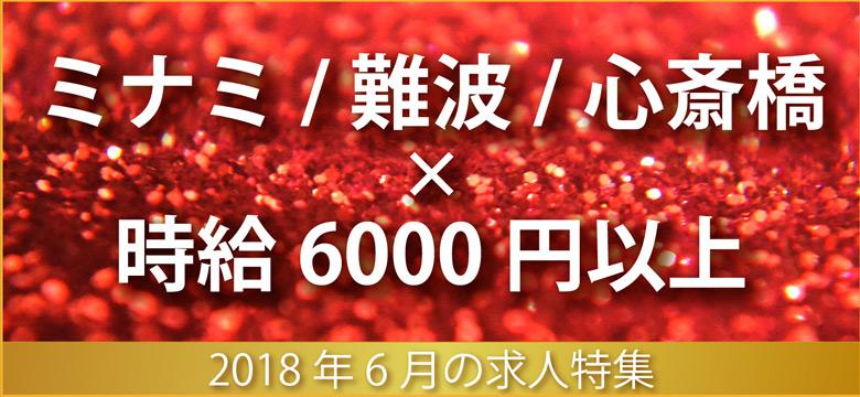 ミナミ/難波/心斎橋×時給6000円以上特集
