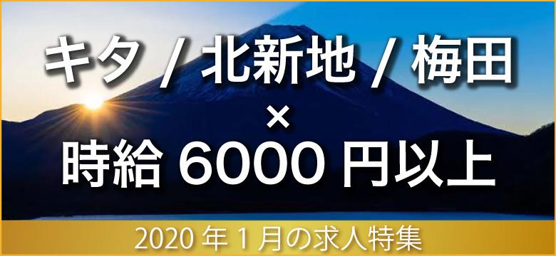 キタ/北新地/梅田×時給6000円以上特集